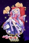 Sleepy Princess in the Demon Castle Poster
