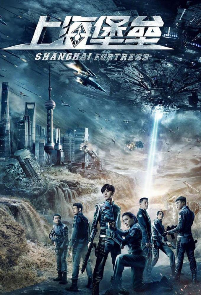 上海堡垒 Poster