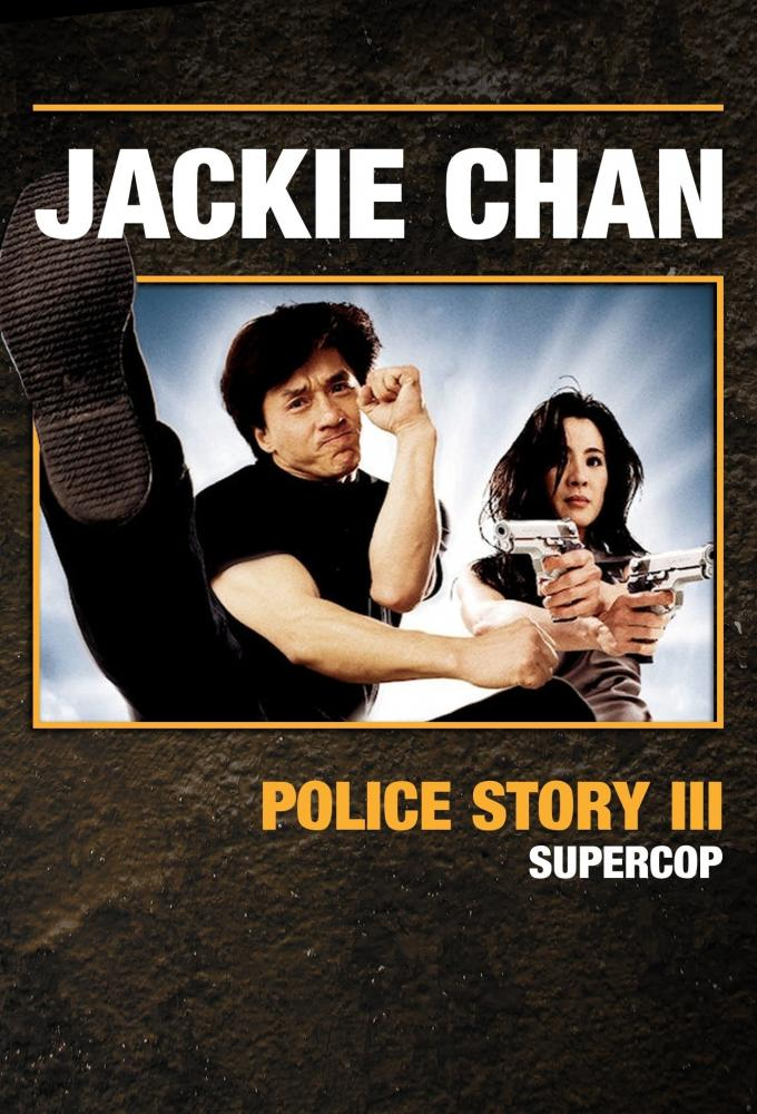 Police Story 3 Poster