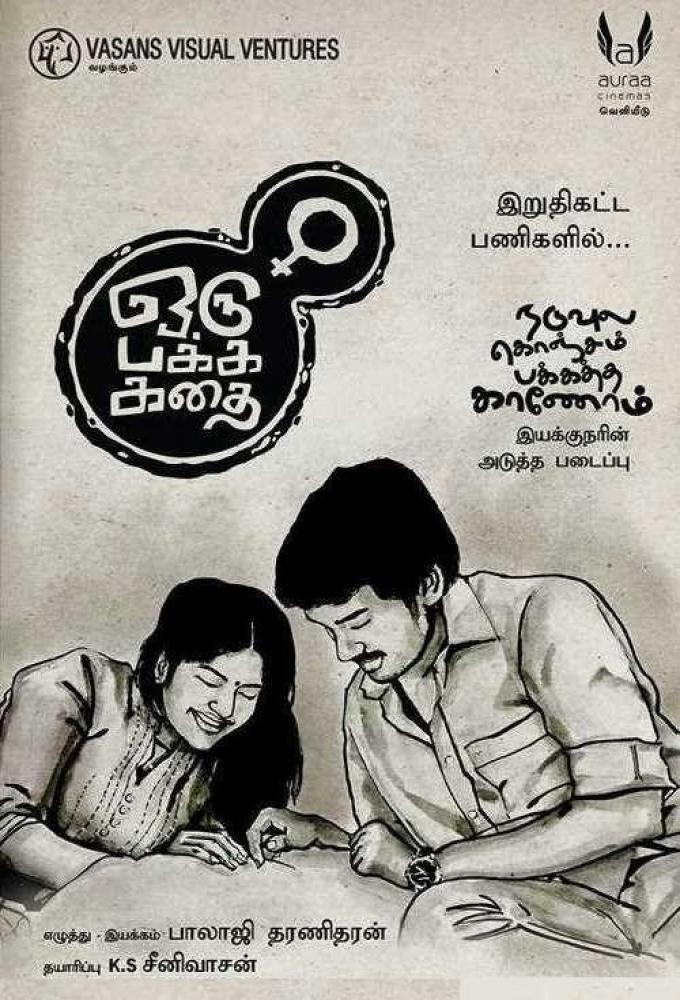 Oru Pakka Kathai Poster