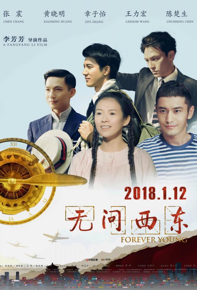 无问西东 Poster