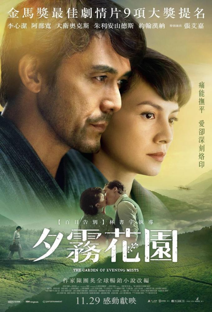 夕霧花園 Poster