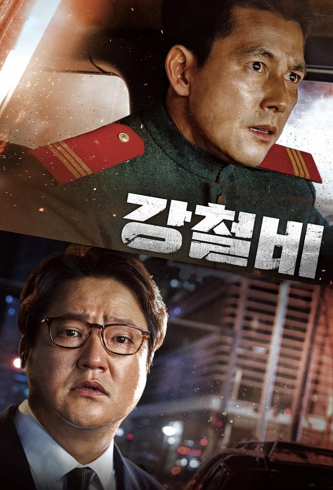 강철비 Poster