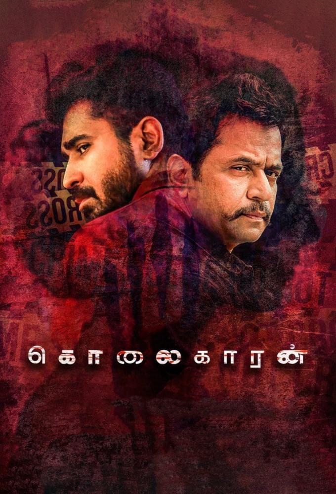 கொலைகாரன் Poster