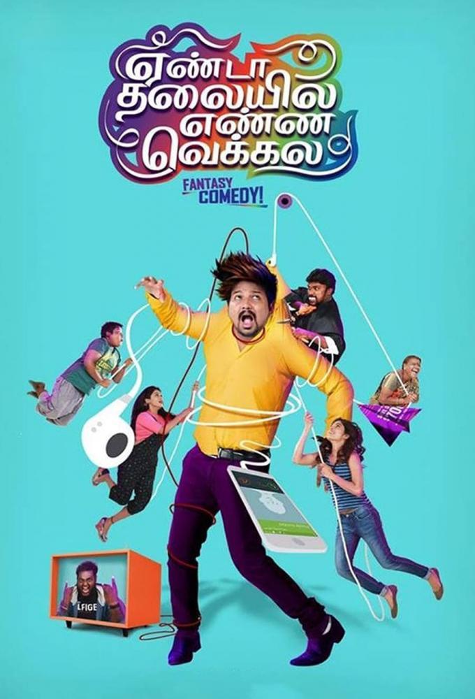 Yenda Thalaiyila Yenna Vekkala Poster