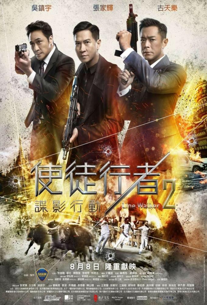 使徒行者2:諜影行動 Poster
