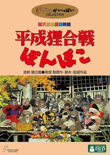 RACCOON WARS PON POKO [1995] (DVD)