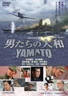 OTOKO-TACHI NO YAMATO [EDIZIONE: GERMANIA] (DVD)