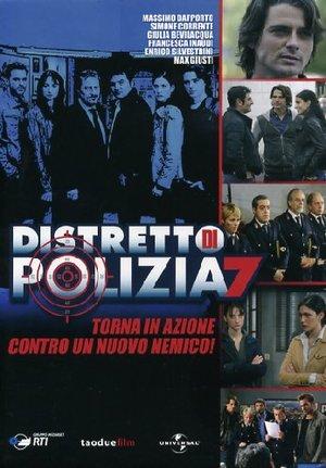 COF.DISTRETTO DI POLIZIA - STAG.07 (6 DVD) (DVD)