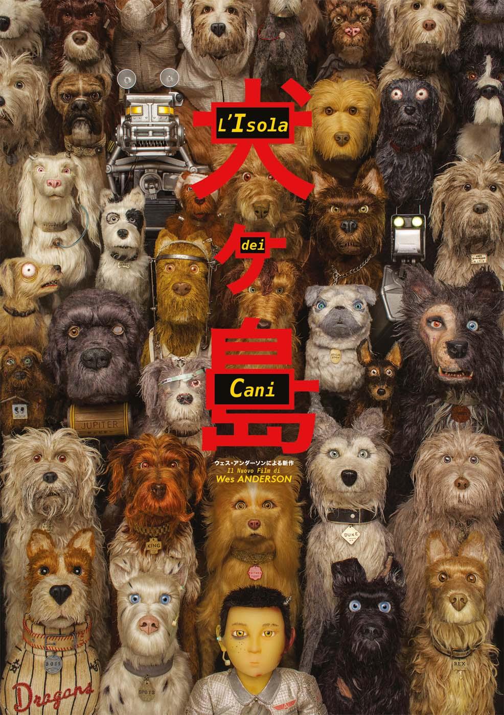 L'ISOLA DEI CANI (DVD)