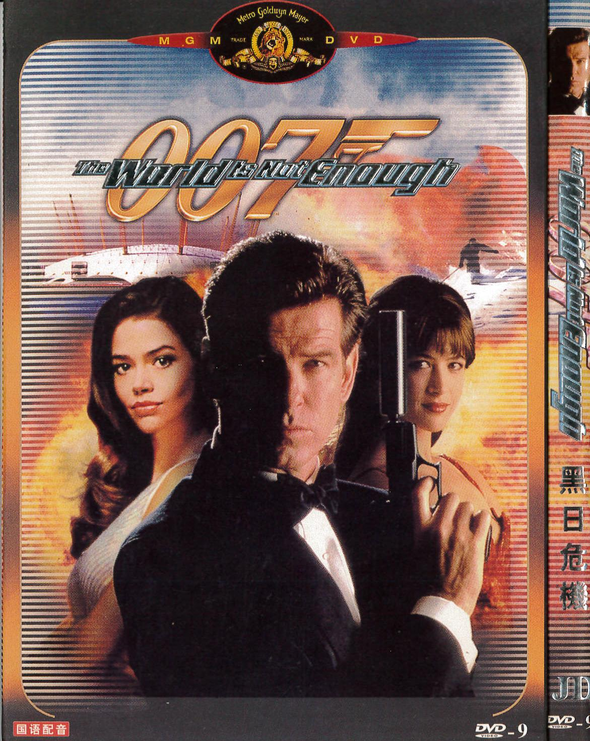 007 - THE WORLD IS NOT ENOUGH - IMPORT- USATO DVD (DVD)