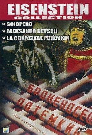 COF.EISENSTEIN 3 PZ (DVD)