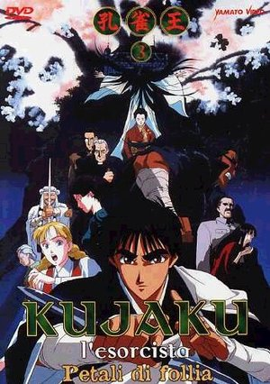 KUJAKU 04 (DVD)
