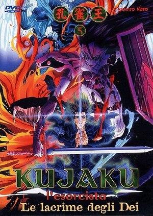 KUJAKU 05 DVD (DVD)