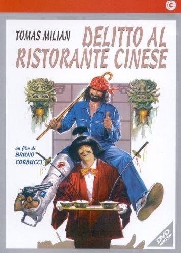 DELITTO AL RISTORANTE CINESE (DVD)