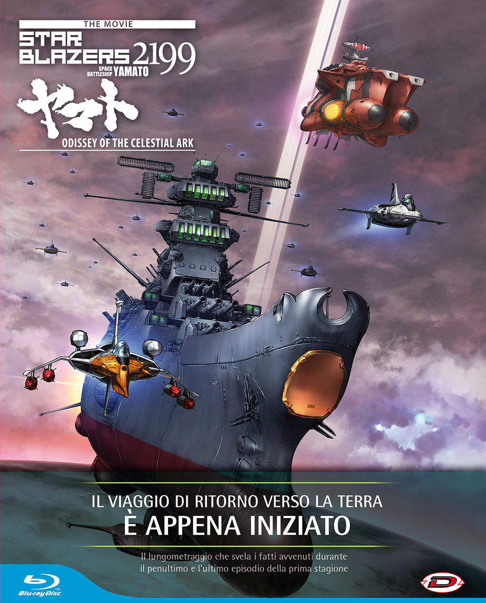 COF. STAR BLAZERS 2199 THE MOVIE - ODYSSEY OF THE CELESTIAL ARK (FIRST PRESS)