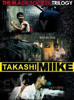 COF.TAKASHI MIIKE BOX 04 THE BLACK SOCIETY TRILOGY (DVD)