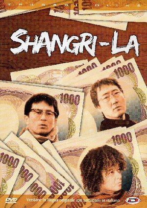 SHANGRI-LA (DVD)