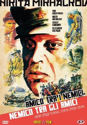 AMICO TRA I NEMICI, NEMICO TRA GLI AMICI (DVD)