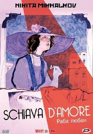 SCHIAVA D'AMORE (DVD)