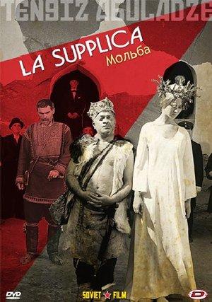 LA SUPPLICA - ESENTE IVA (DVD)