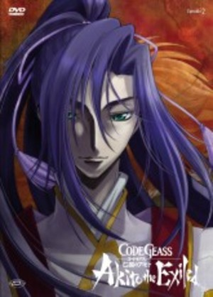 CODE GEASS - AKITO THE EXILED #02 - IL WYVERN LACERATO (FIRST PR