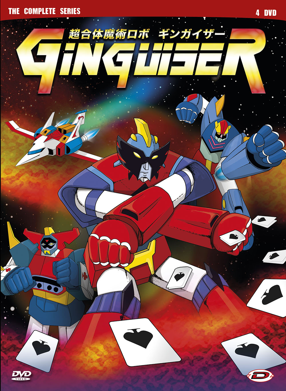 COF.GINGUISER THE COMPLETE SERIES (EPS. 01-26) (4 DVD) (DVD)