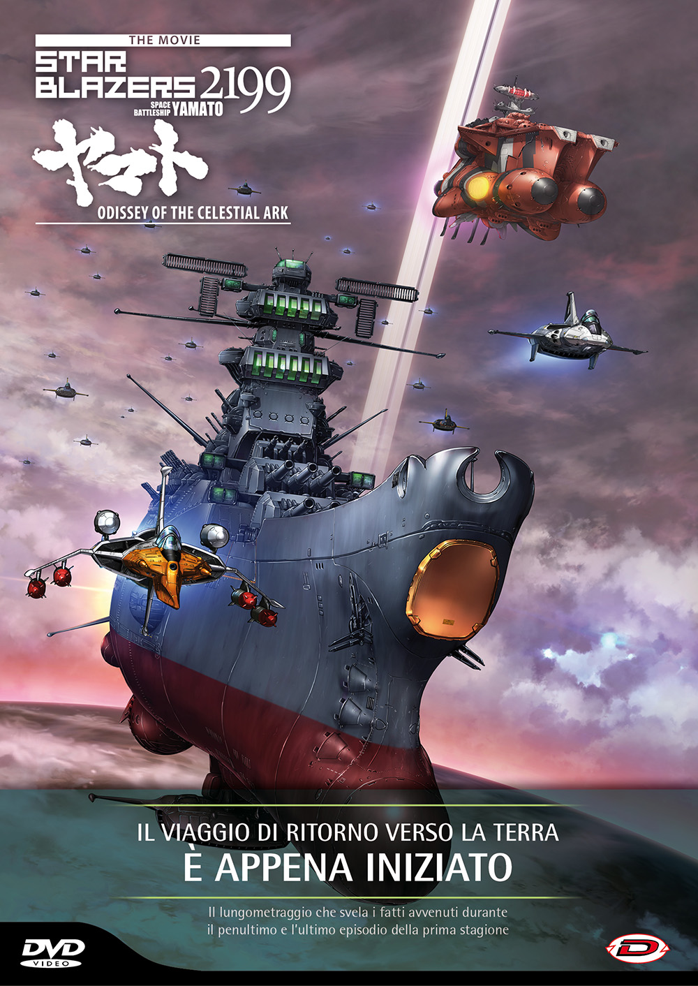 COF. STAR BLAZERS 2199 THE MOVIE - ODYSSEY OF THE CELESTIAL ARK (FIRST PRESS) (DVD)
