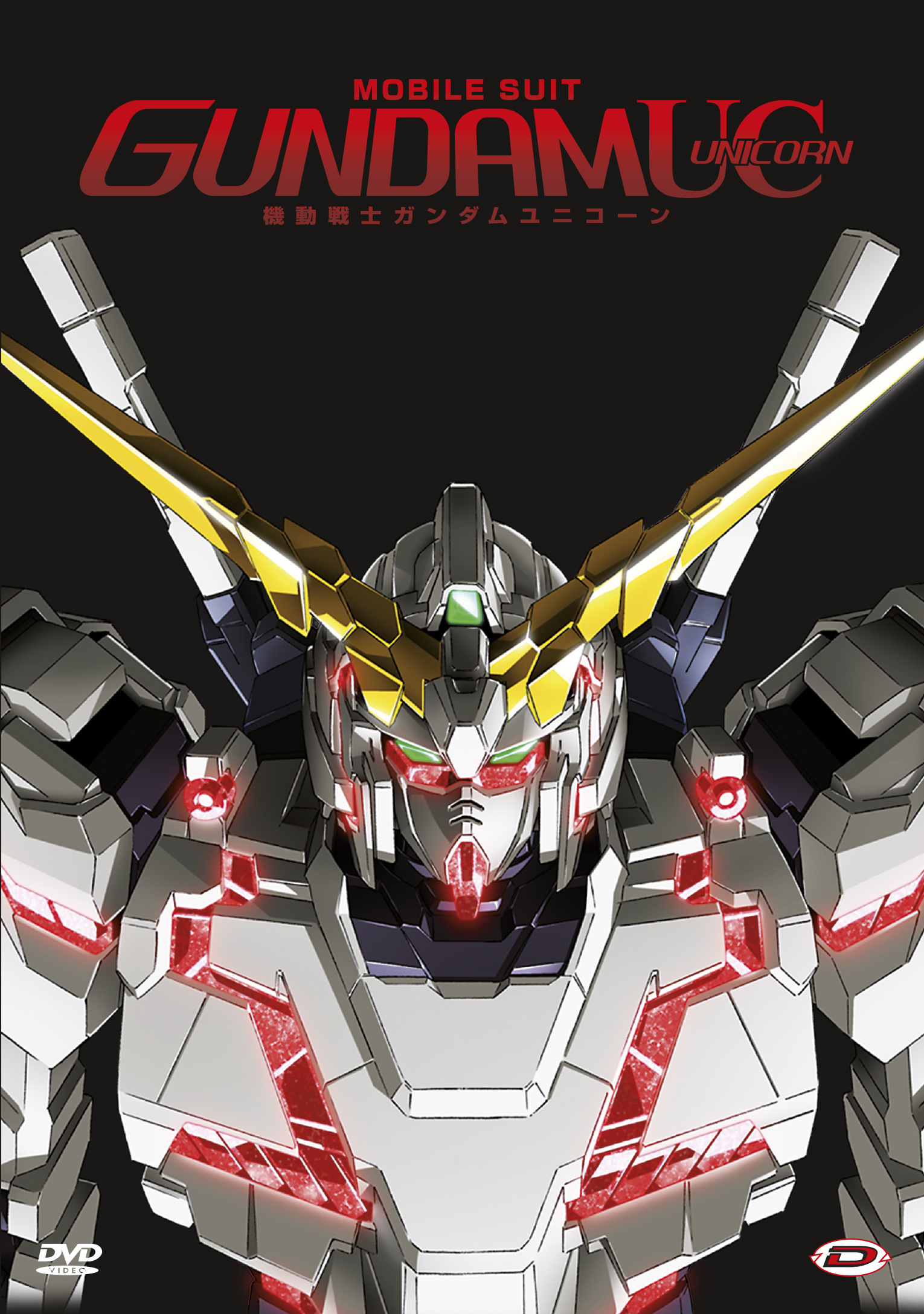 COF.MOBILE SUIT GUNDAM UNICORN - COMPLETE OAV BOX-SET (STANDARD