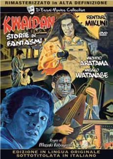KWAIDAN - STORIE DI FANTASMI - AUDIO GIAPPONESE (DVD)