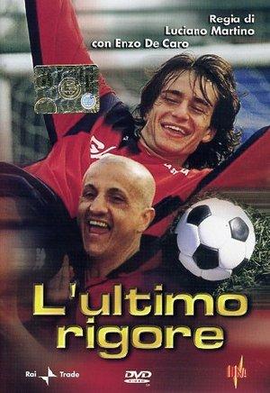 L'ULTIMO RIGORE (DVD)