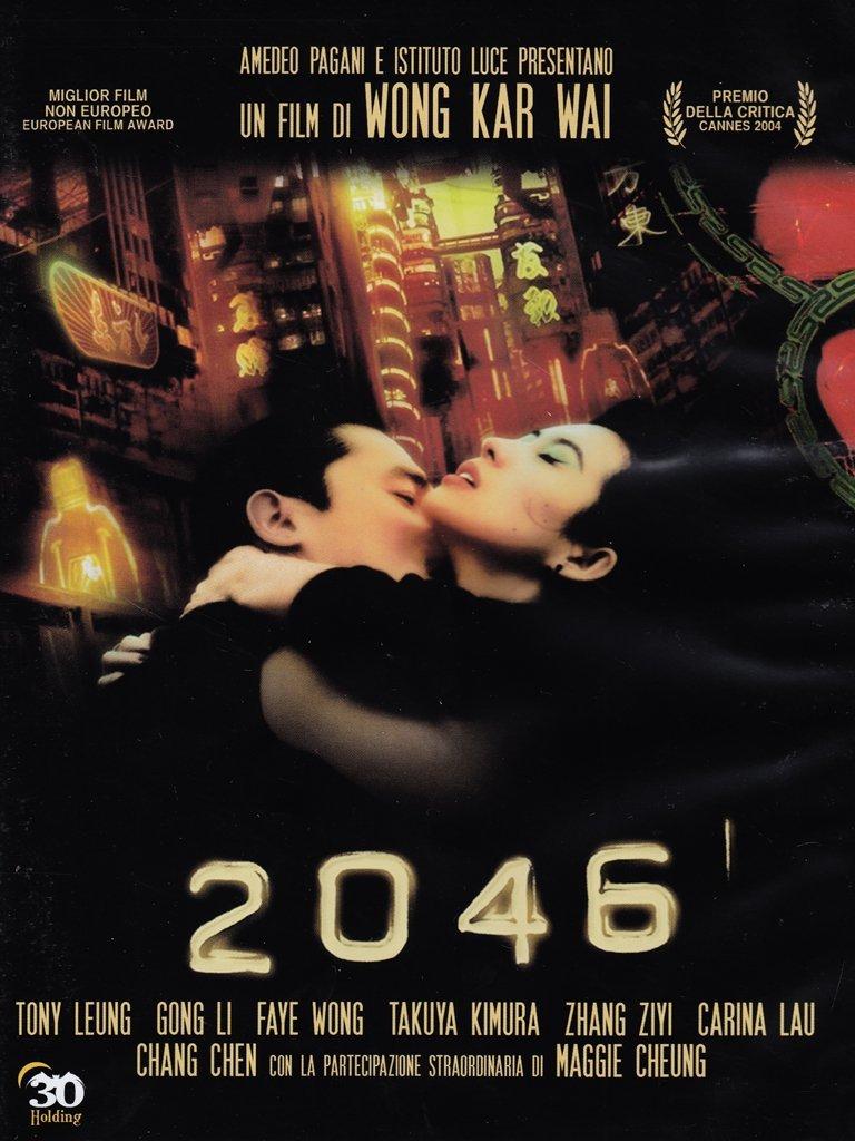 2046 (DVD)