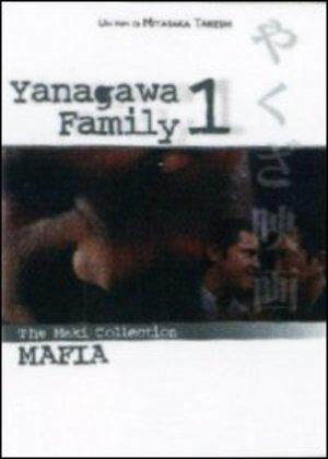 YANAGAWA FAMILY 1 -ZZ (DVD)