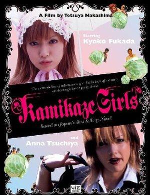 KAMIKAZE GIRL (DVD)