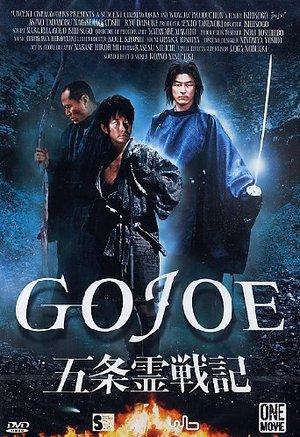 GO JOE (DVD)