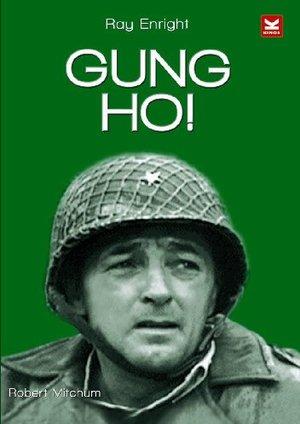 GUNG HO! (DVD)