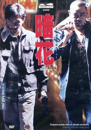 THE LONGEST NITE (DVD)