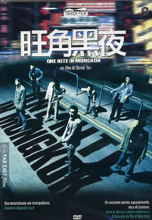 ONE NITE IN MONGKOK (DVD)