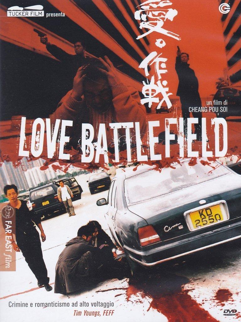 LOVE BATTLEFIELD (DVD)