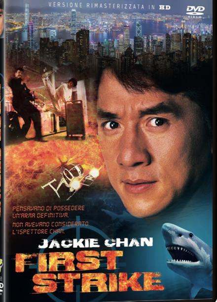 FIRST STRIKE ( RIMASTERIZZATO IN HD) (DVD)