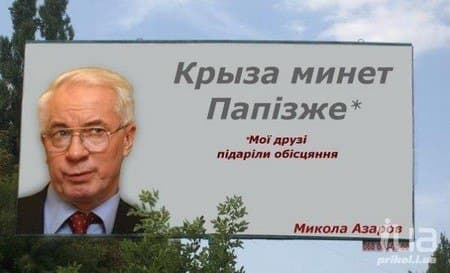 отец коррупции, украинофоб - Азаров Николай Янович. Полное досье