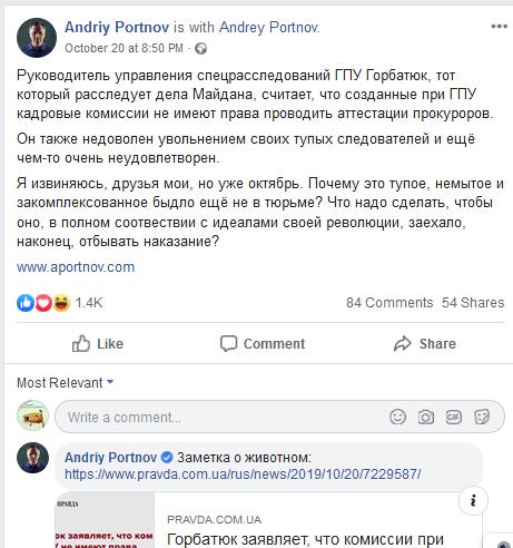 Портнов Андрей Владимирович - биография, досье, компромат