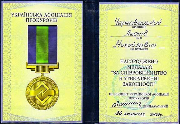 Черновецкий Леонид Михайлович - биография, досье, компрометирующие факты