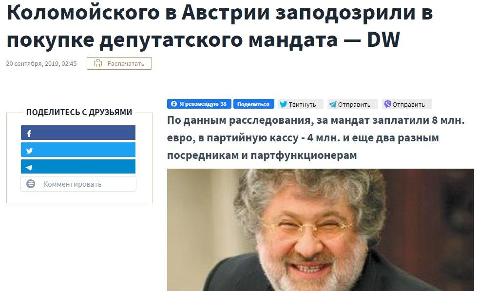 Игорь Валерьевич Коломойский - биография, досье, компрометирующие факты