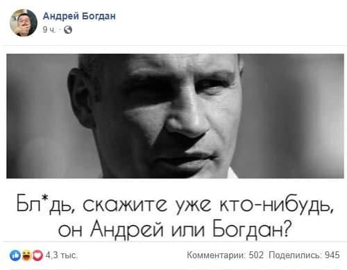 Андрей Йосипович Богдан - ,биография, досье, компрометирующие данные