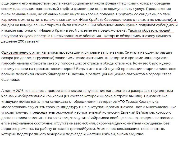Шахов Сергей Владимирович - биография, досье, компрометирующие факты