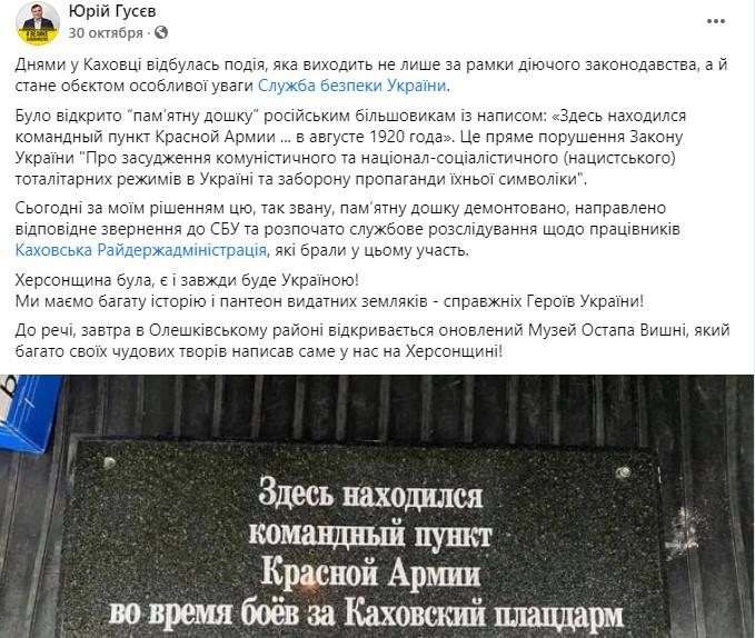 Гусев Юрий Вениаминович - биография, досье, компрометирующие данные