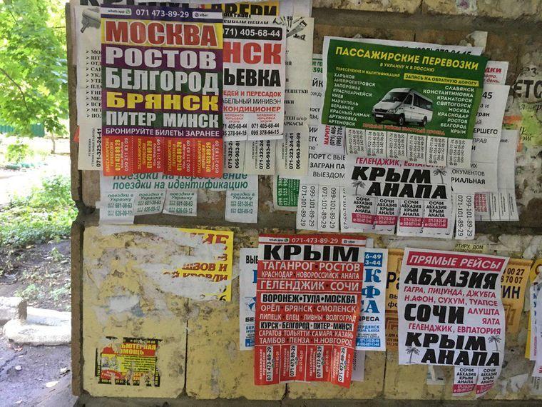 Объявления о перевозках в Донецке, сентябрь 2019 года