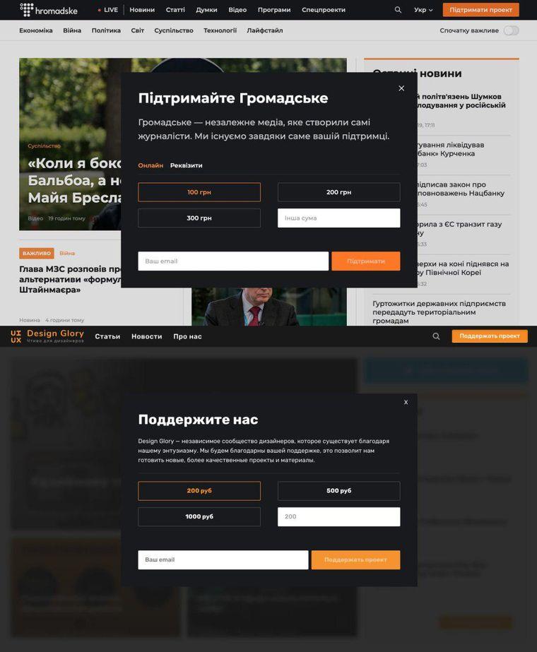 порівняння сторінок hromadske (вище) і Design Glory (нижче)