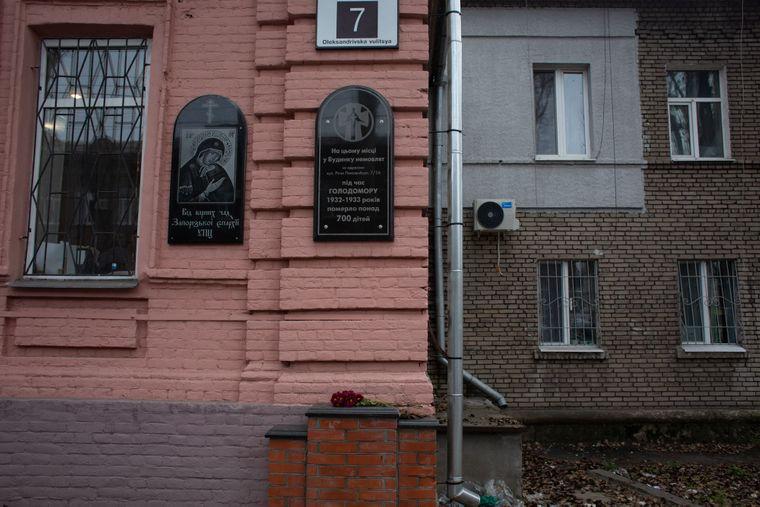 Пам'ятну дошку жертвам Голодомору на будівлі встановили тільки у 2014 році, Запоріжжя, 13 листопада 2019 року